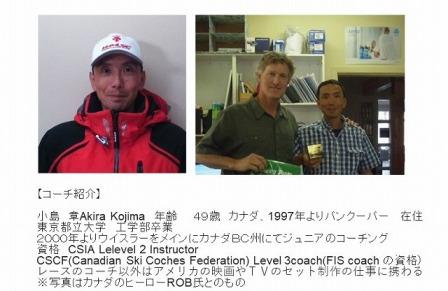 小島コーチ写真